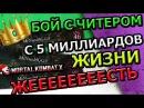 БОЙ ПРОТИВ ЧИТЕРА С 5 МИЛЛИАРД ЖИЗНИЖЕЕЕЕЕСТЬ Mortal Kombat X mobileios