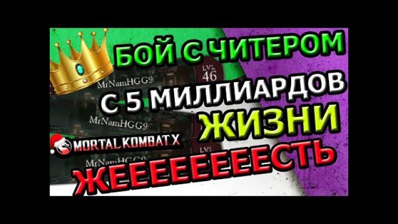 БОЙ ПРОТИВ ЧИТЕРА С 5 МИЛЛИАРД ЖИЗНИ|ЖЕЕЕЕЕСТЬ| Mortal Kombat X mobile(ios)
