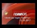 ХимNews - Алло, мы ищем таланты 2017