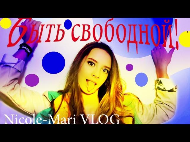 Быть свободной! Nicole-Mari VLOG (rap version)
