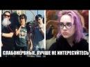 Студент Бауманки убил девушку из за любви мои размышления и анализ