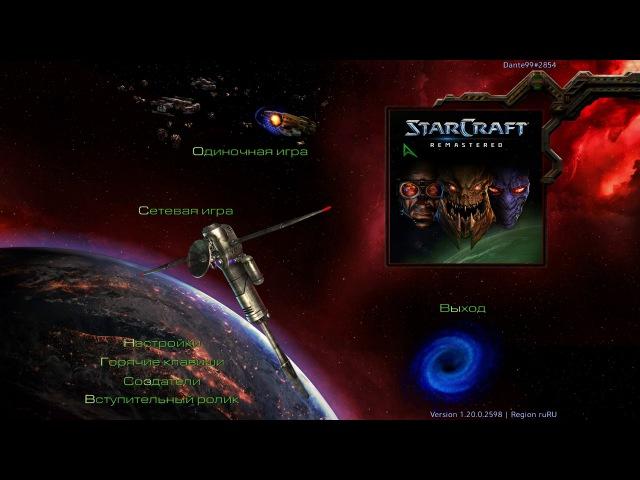 StarCraft Remastered - Новая игра? Или Просто Большой Патч?
