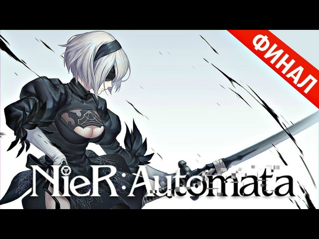 Nier Automata (2B) Прохождение на русском 7 Финал. Босс Ева (Eve Final Boss Fight)