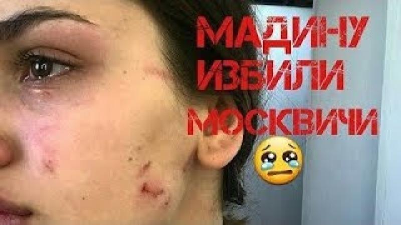 Мадина Басаева ва Москвичи дар Автобус дар шахри Москва