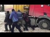 Мощь Русских мужиков , или как чистят дороги в Курске.Дальнобщики Руками вытолкали фуру