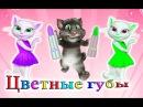 Говорящий Кот Том Анжела цветные губы игра найди помаду песня для детей обучающ ...