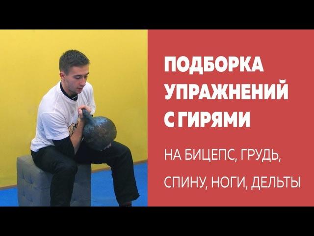 Подборка упражнений с гирями - Развиваем мышцы груди, спины, плеч, ног, рук, используя один снаряд gjl,jhrf eghf;ytybq c ubhzvb