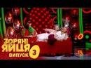 Зоряні яйця Сезон 1 Выпуск 3 14 09 2017
