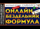 ОНЛАЙН БЕЗДЕЛЬНИК ФОРМУЛА Михаил Гнедко ЧЕСТНЫЙ ОБЗОР СЛИВ КУРСА