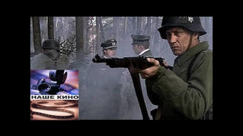 Фильм о войне 1941-1945 ШАМАН Про разведчиков и диверсант, Военные Фильмы, Вторая мировая война 🔥