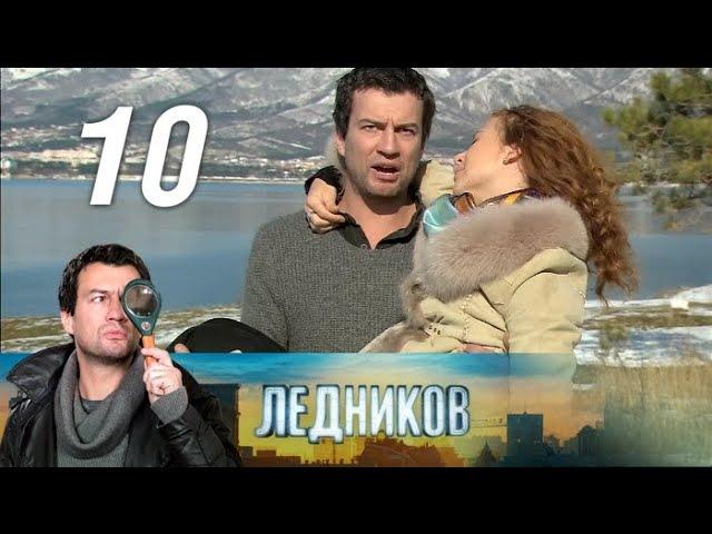 Ледников 10 серия На что ты готов ради неё 2 часть 2013 Детектив @ Русские сериалы