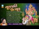 Ganesh Songs | Top Ganesh Bhajans | Ganesh Mantra | Ganesh Chaturthi Special Songs