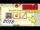Промокоды Аватария 2018 Получить промокоды: XEvNbN