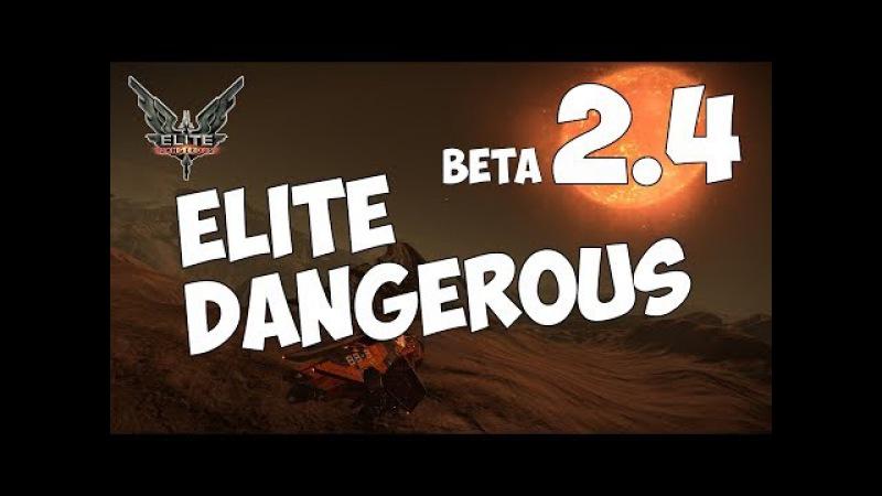 Elite: Dangerous - Смотрим бету 2.4