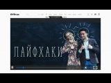 Однажды в России: Лайфхаки, которые реально облегчают жизнь