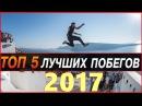 ТОП 5 ► САМЫХ ЖЕСТКИХ ПОБЕГОВ ОТ ОХРАНЫ ПОЛИЦИИ 2017