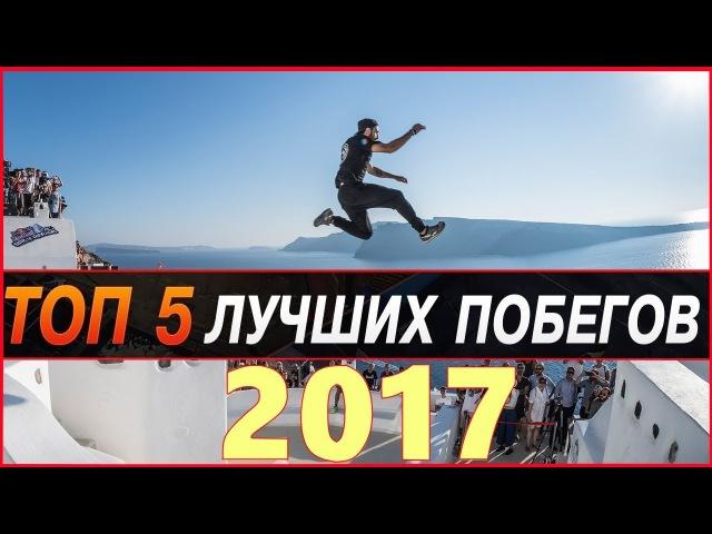 ТОП 5 ► САМЫХ ЖЕСТКИХ ПОБЕГОВ ОТ ОХРАНЫ (ПОЛИЦИИ) 2017