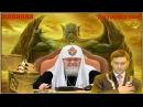 МАРИЯ ЛОНДОН ПАТРИАРХ КИРИЛЛ ПРЕДУПРЕДИЛ О ПРИБЛИЖЕНИИ КОНЦА СВЕТА! И ЗОЛОТОЙ УНИТАЗ ГУБЕРНАТОРА