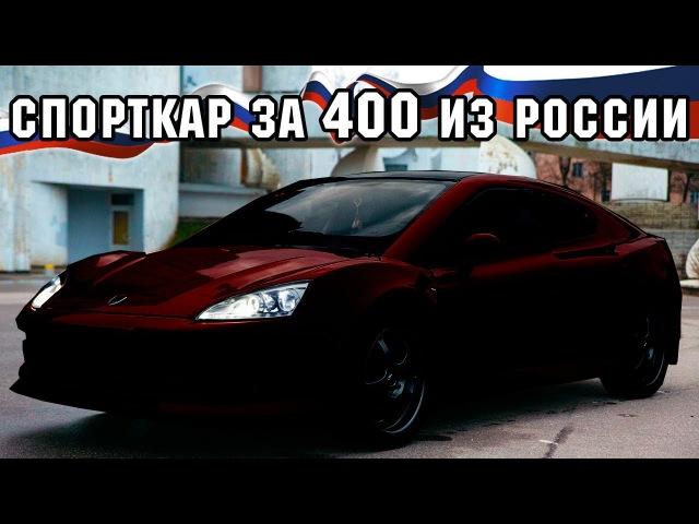 Спорткар за 400 тыс. руб. из России. Как с ним жить