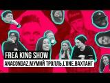 Frea King Show ANACONDAZ, МУМИЙ ТРОЛЛЬ, L'ONE, ВАХТАНГ