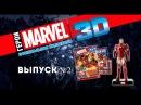 Герои MARVEL 3D №2 - Железный человек Распаковка