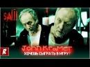 ФИЛОСОФИЯ ПИЛЫ: Что хотел донести Джон Крамер? ( Пила / Saw )