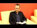 Константин Образцов читает отрывок своего нового романа Культ