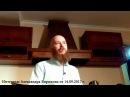 Женское насилие над мужчинами. Александр Бирюков. Интервью 14.09.2017 Часть вторая