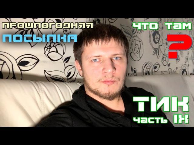 Товары из Китая - выпуск 9   ТИК - Андрей Сергеевич