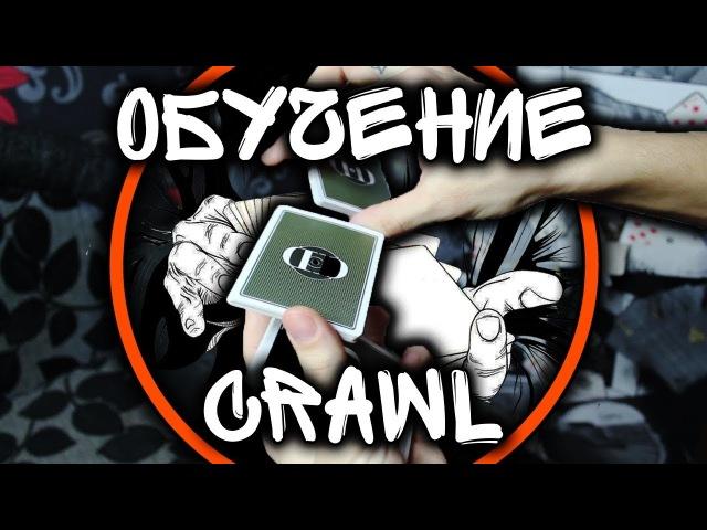 ОБУЧЕНИЕ ФЛОРИШУ - CRAWL TUTORIAL Карточный Наркоман » Freewka.com - Смотреть онлайн в хорощем качестве