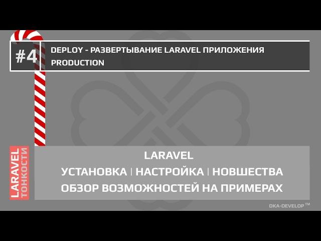 Laravel Deploy - разворачиваем приложение на боевом сервере | Deploy | Envoy | Продакшен - 4