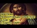 ☘️О Втором пришествии Христа. О воздаянии, Страшном Суде и Воскресении. Святитель Николай Сербский