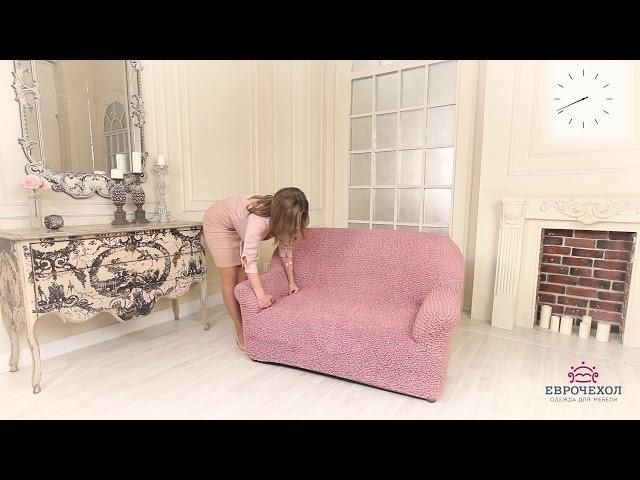 Надевание еврочехла Микрофибра на диван за 1 минуту.