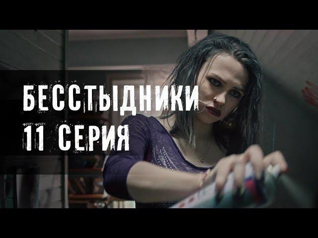 БЕССТЫДНИКИ. 11 СЕРИЯ