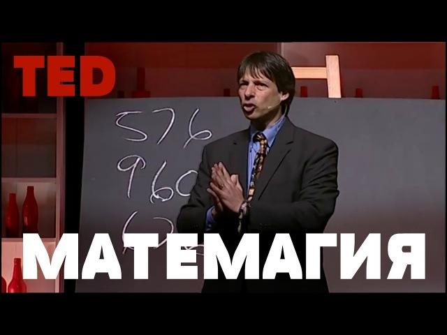TED| Я БЫСТРЕЕ, ЧЕМ КАЛЬКУЛЯТОР! (Матемагия)