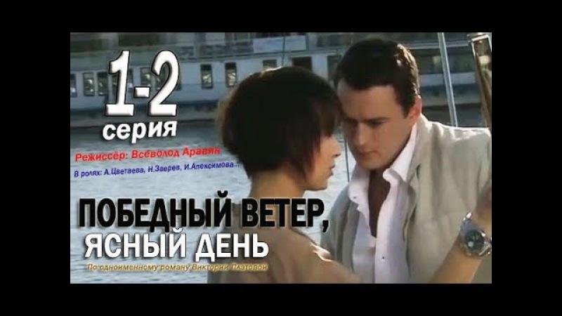 Победный ветер, ясный день 1-2 серия Детектив, Мелодрама