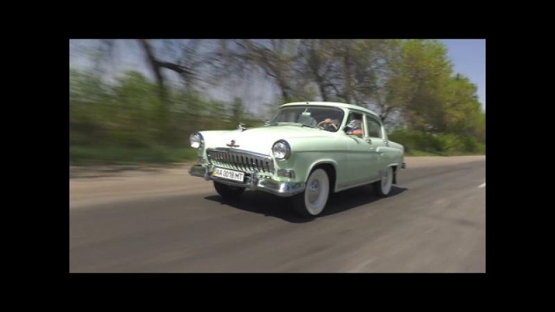 Тест драйв ГАЗ 21 Волга и поздравление с 9 Мая с линии Киевского укрепрайона КиУР