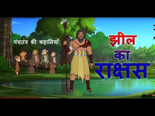 झील का राक्षस | The Lake Monster | Panchatantra Stories in Hindi | English Subtitles | Bedtime Tales