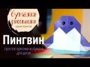 Простое оригами из бумаги пингвин