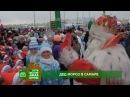 Дед Мороз и НТВ привезли праздник в Самару