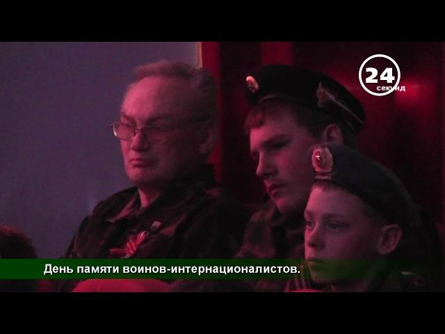 60 сек День памяти войнов интернационалистов_2.