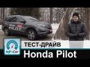 Honda Pilot - тест-драйв от InfoCar Хонда Пайлот