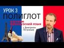 Полиглот Выучим французский за 16 часов Урок №3 Телеканал Культура