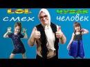 Как Научиться ПРАВИЛЬНО РАЗГОВАРИВАТЬ СУПЕР-БАБКА ЖЖЕТ Эпизод2 👵 Для Детей Funny...