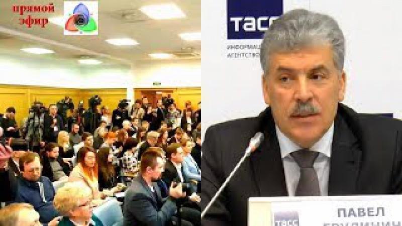 Павел Грудинин Пресс конференция в ИТАР ТАСС СПб 19 01 2018 Нейромир ТВ
