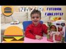 Готовим гамбургер БИГМАК МЕНЮ Видео для детей KIDS FOR VIDEO