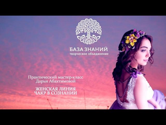 Чакры - три женские чакры (Дарья Абахтимова)
