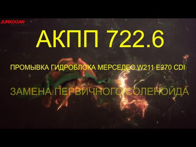 МЕРСЕДЕС ПРОМЫВКА ГИДРОБЛОКА АКПП 722.6 W211 E270 CDI MODEL T с заменой первичного соленоида