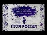 Лебединая верность - Катя Коваленко, 13 лет, конкурс Моя Россия