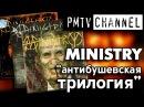 Антибушевская трилогия Ministry Houses of the Mole, Rio Grande Blood и The Last Sucker